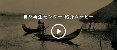 自然再生センター 紹介ムービー