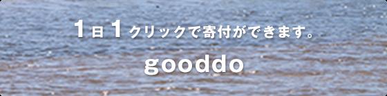 1日1クリックで寄付出来ます。gooddo