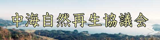 中海自然再生協議会