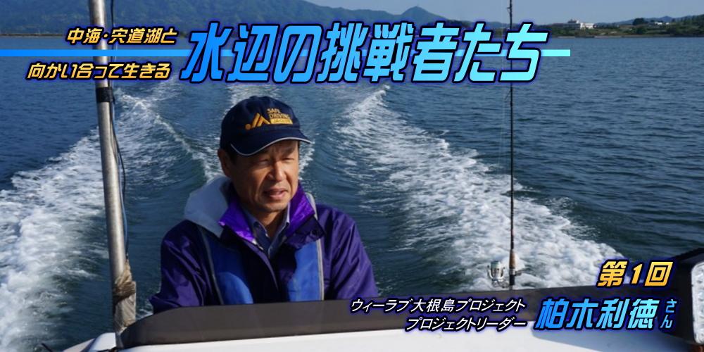 画像:【水辺の挑戦者たち 第1回】柏木利徳さん