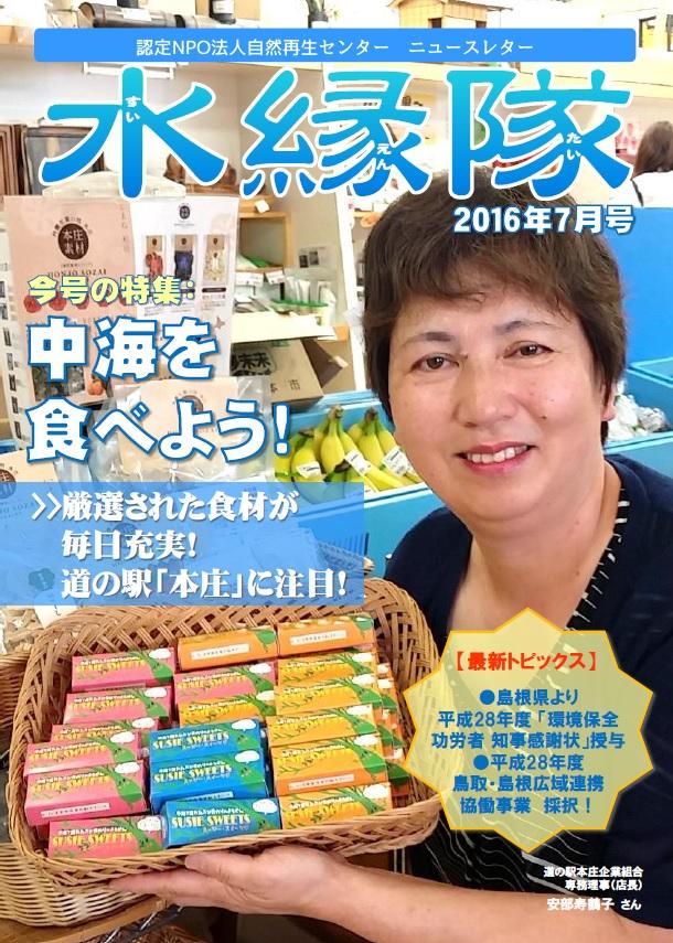 画像:【ニュースレター】水縁隊2016年7月号