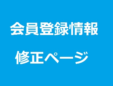 画像:【会員登録情報】変更入力フォーム