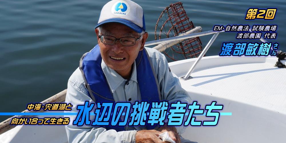 画像:【水辺の挑戦者たち 第2回】渡部敏樹さん