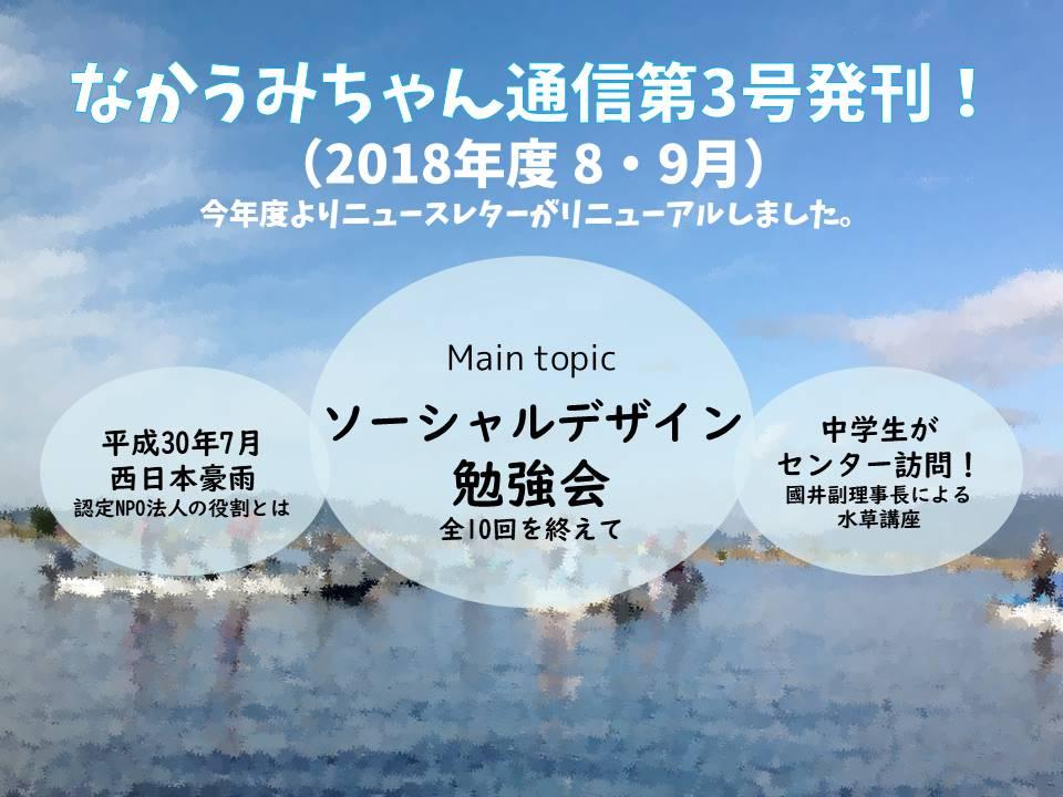 画像:【おしらせ】「なかうみちゃん通信」第3号発刊!