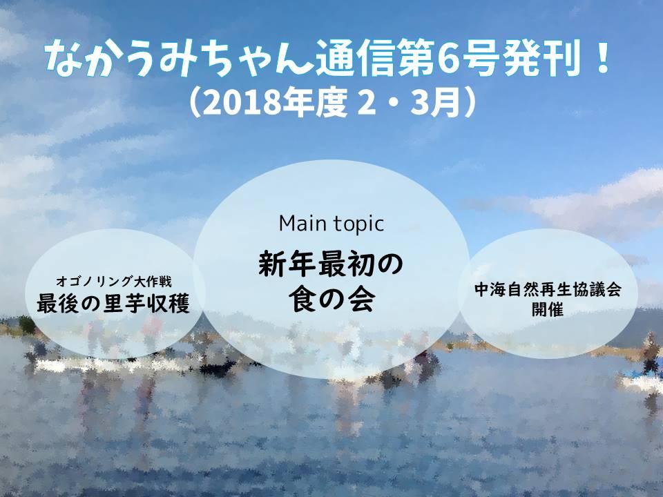 画像:【おしらせ】「なかうみちゃん通信」第6号発刊!