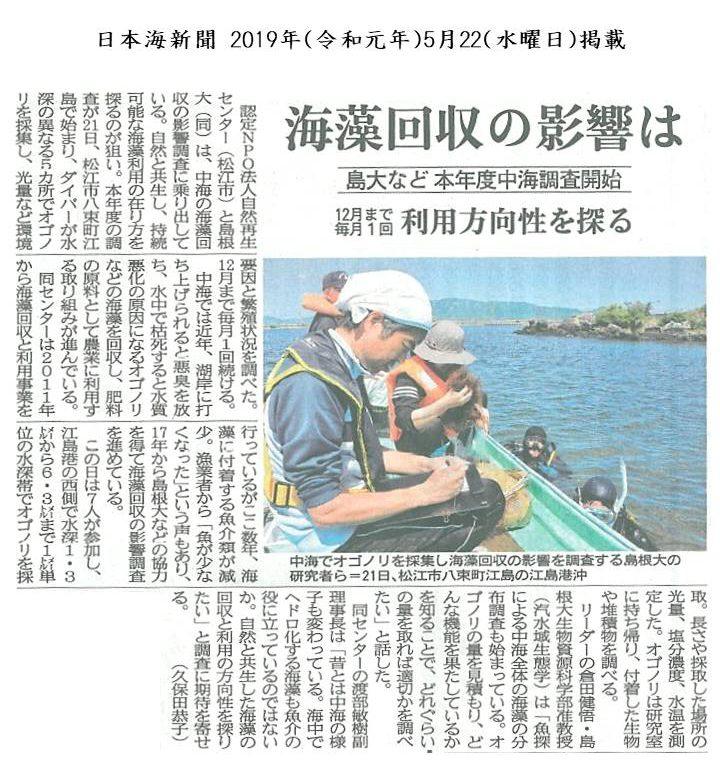 画像:日本海新聞に掲載