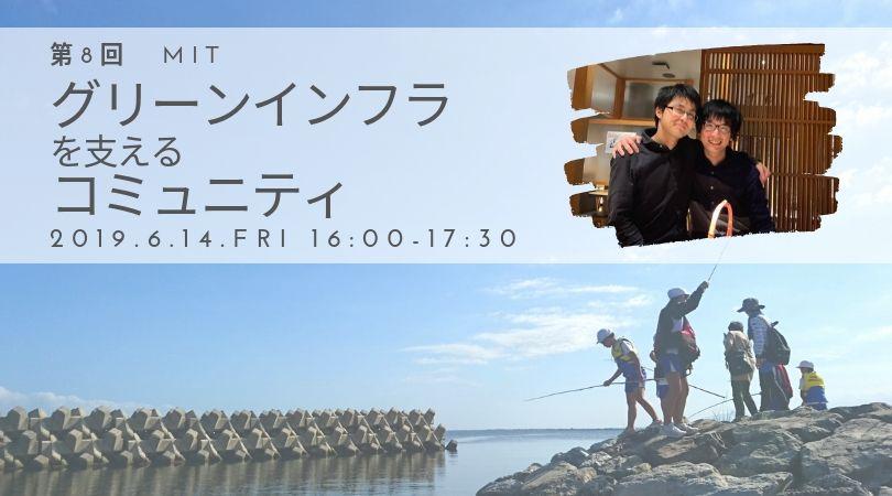 画像:【終了しました】第8回 まち i テラス(MiT)「グリーンインフラを支えるコミュニティin島根!」