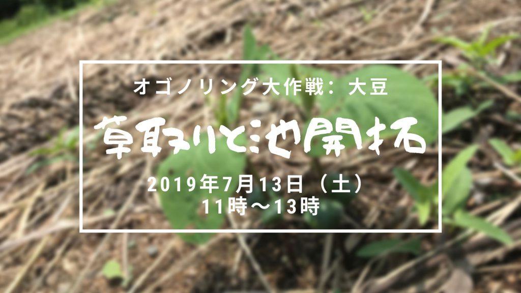 画像:【終了しました】オゴノリング大作戦!(大豆)草取りと池開拓