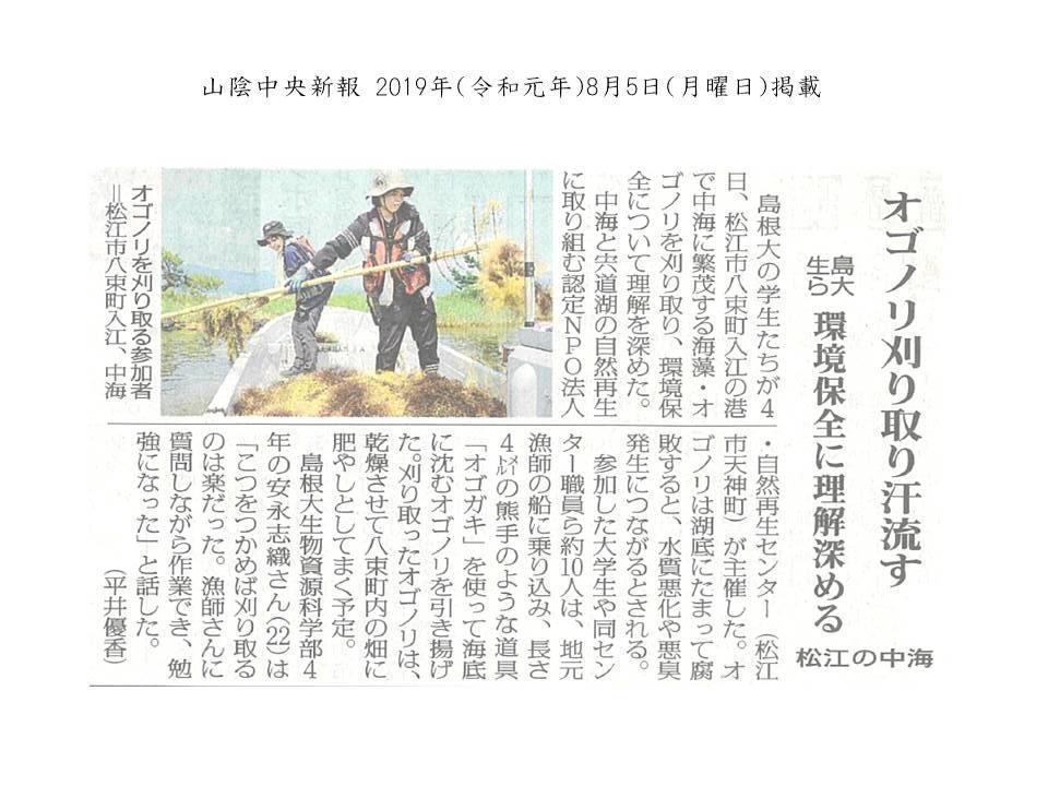 画像:山陰中央新報に掲載
