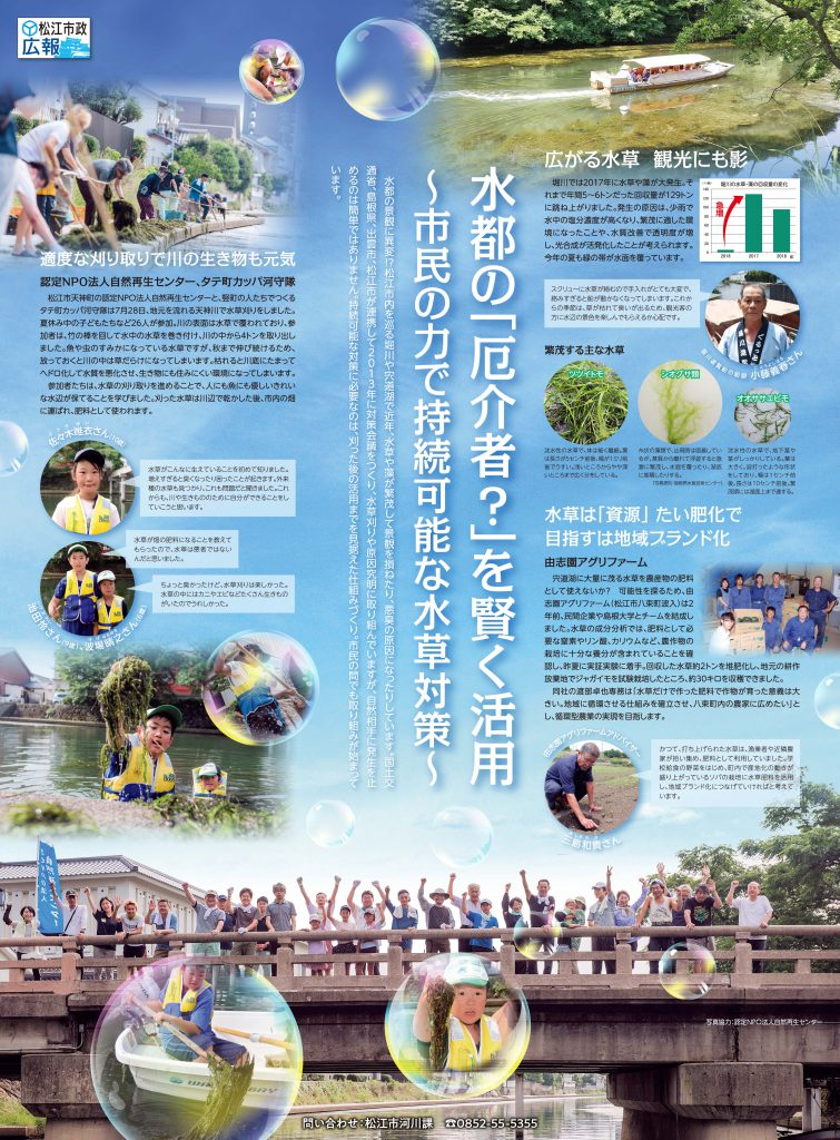 画像:松江市報に掲載されました!