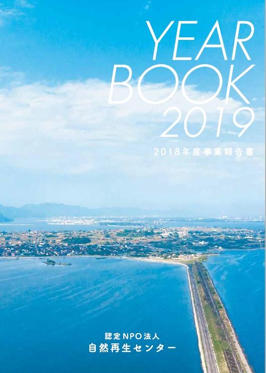 画像:【お知らせ】2018年度事業報告書(YEAR BOOK)が完成しました!