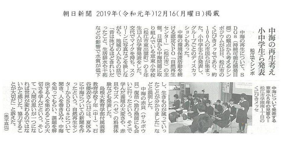 画像:朝日新聞に掲載されました!