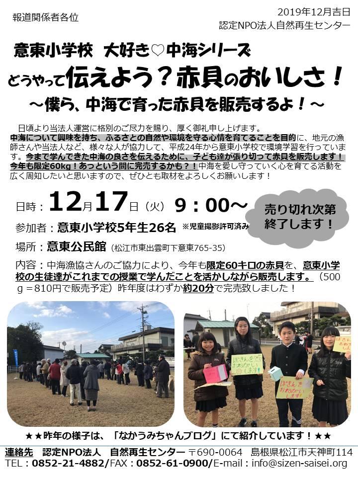 画像:意東小学生が赤貝販売!(2019.12.17)
