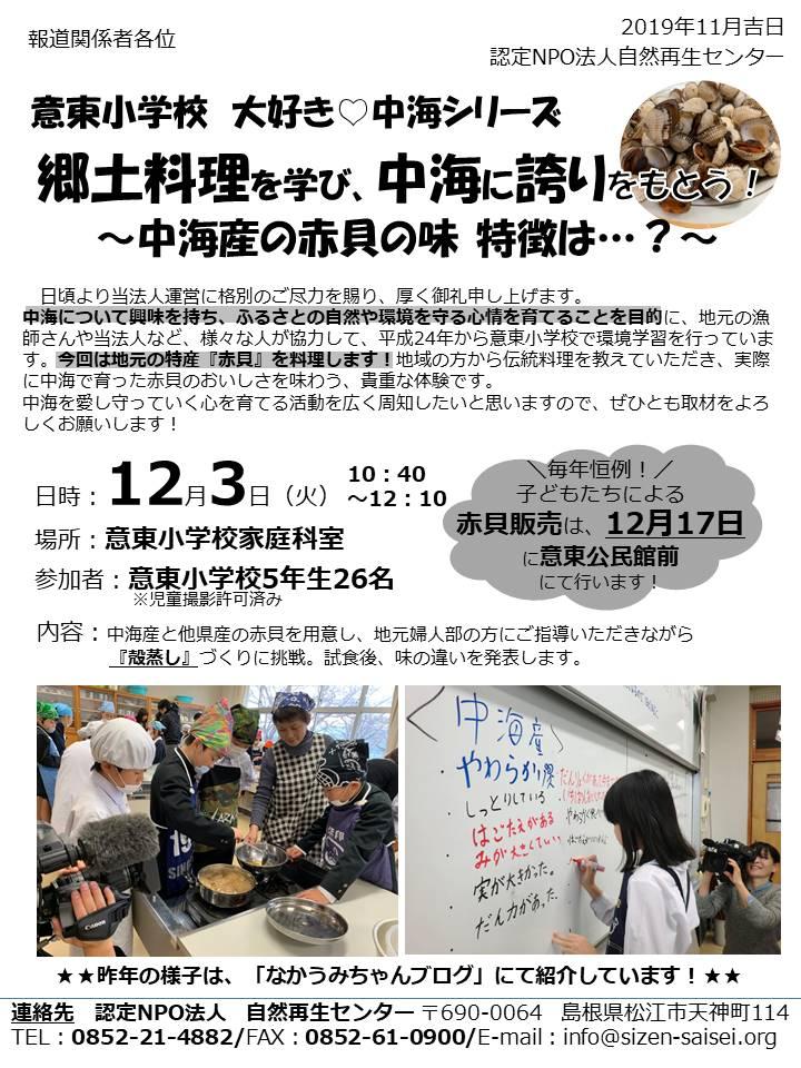 画像:意東小学校で赤貝調理・食べ比べ(2019.12.3)