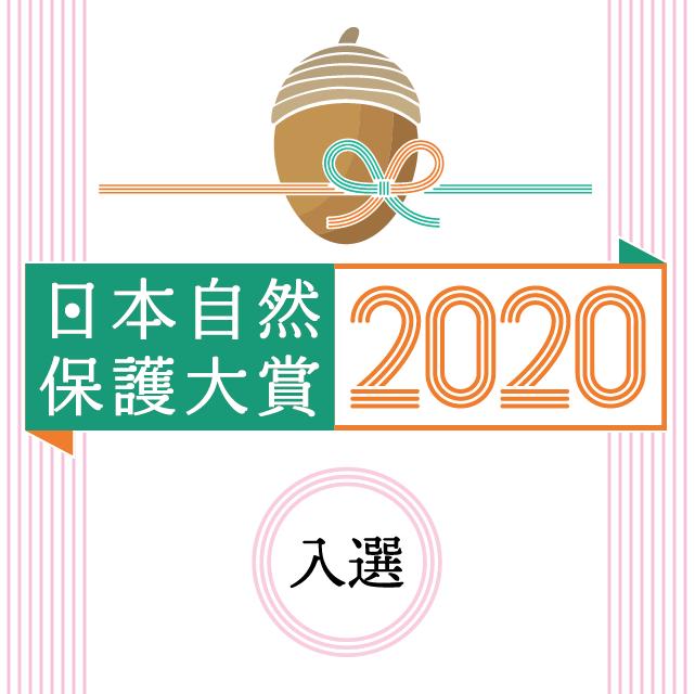 画像:日本自然保護協会の「日本自然保護大賞2020」に入選しました!