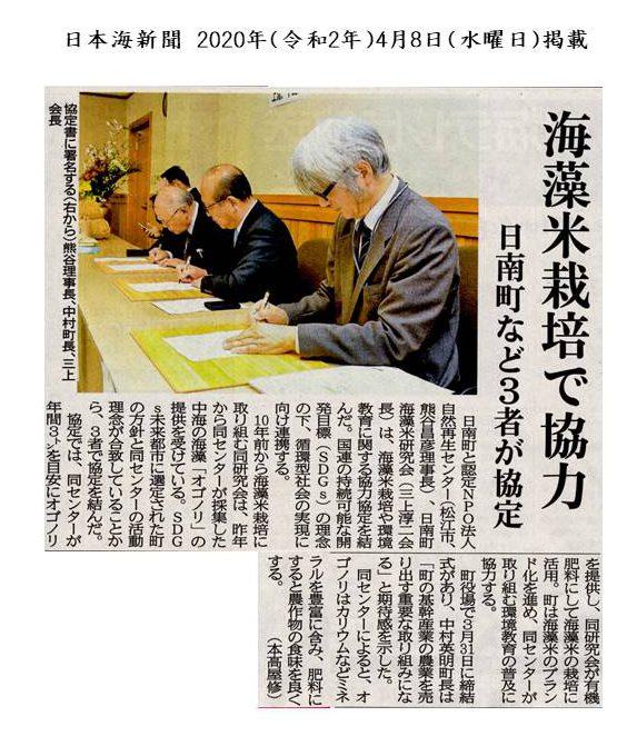 画像:日本海新聞に掲載されました!