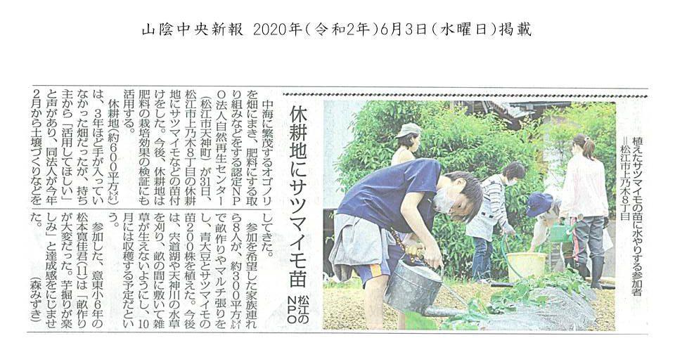 画像:山陰中央新報に掲載されました!
