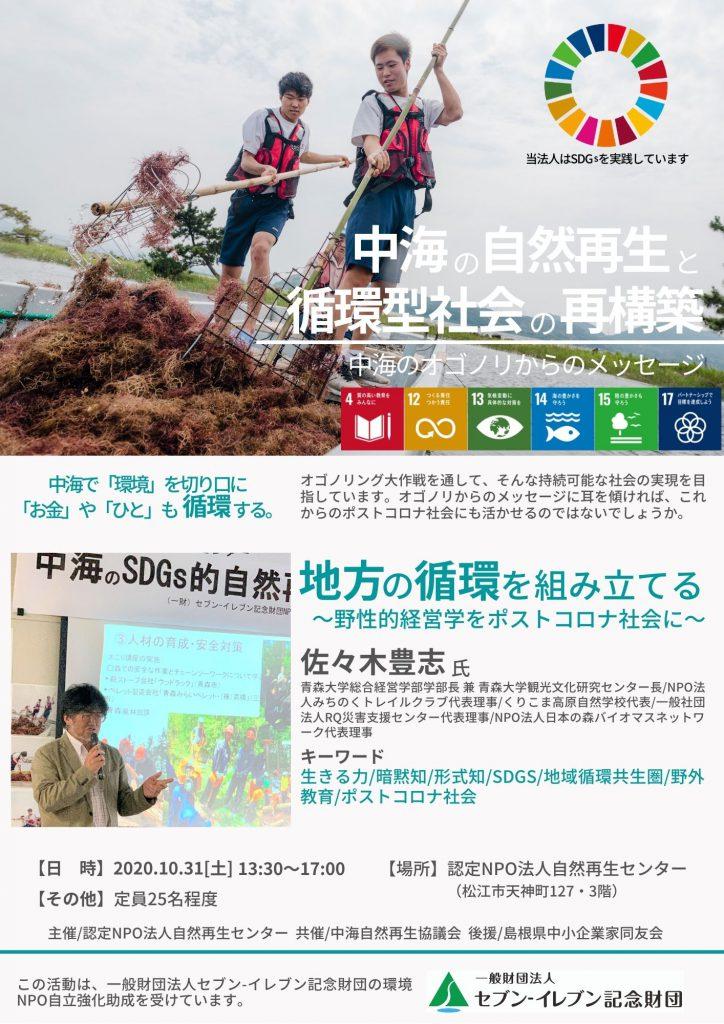 画像:【締め切りました!】2020年10月「中海の自然再生と循環型社会の再構築」