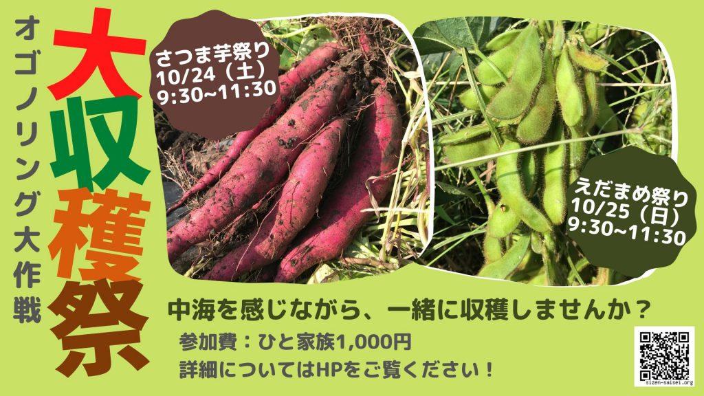 画像:【参加者募集】オゴノリング大作戦 2日間にわたる大収穫祭!