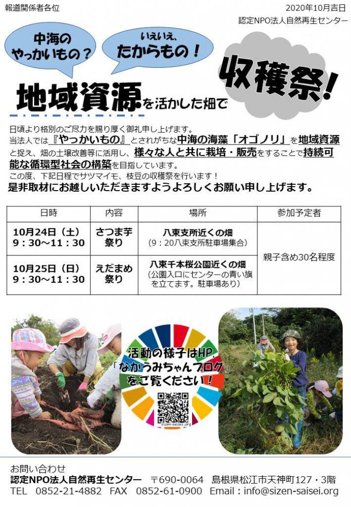 画像:オゴノリング大収穫祭を開催します!(10/24.10/25)