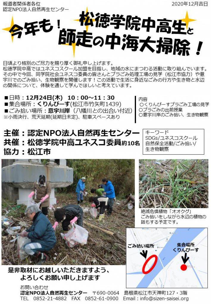 画像:松徳学院中高生と意宇川岸のごみ拾いをします!(12/24)
