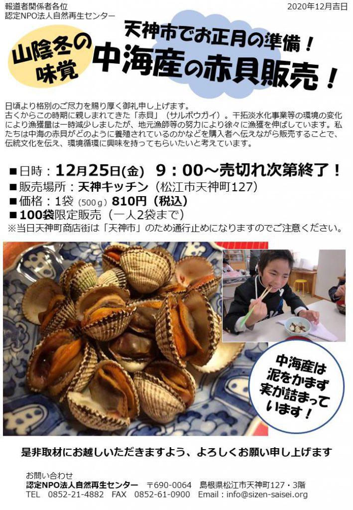 画像:中海産赤貝販売を行います!(12/25)