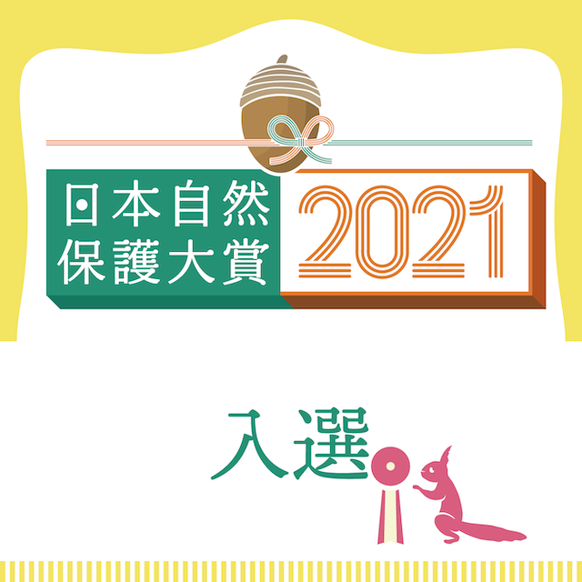 画像:日本自然保護協会の「日本自然保護大賞2021」に入選しました!