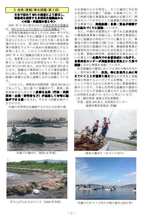 画像:自然環境共生技術協会(NECTA)ニュースに中海自然再生協議会を掲載いただきました!