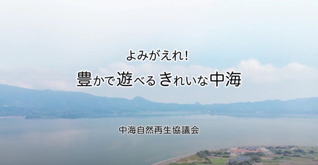 画像:中海自然再生協議会のPR動画が完成しました!