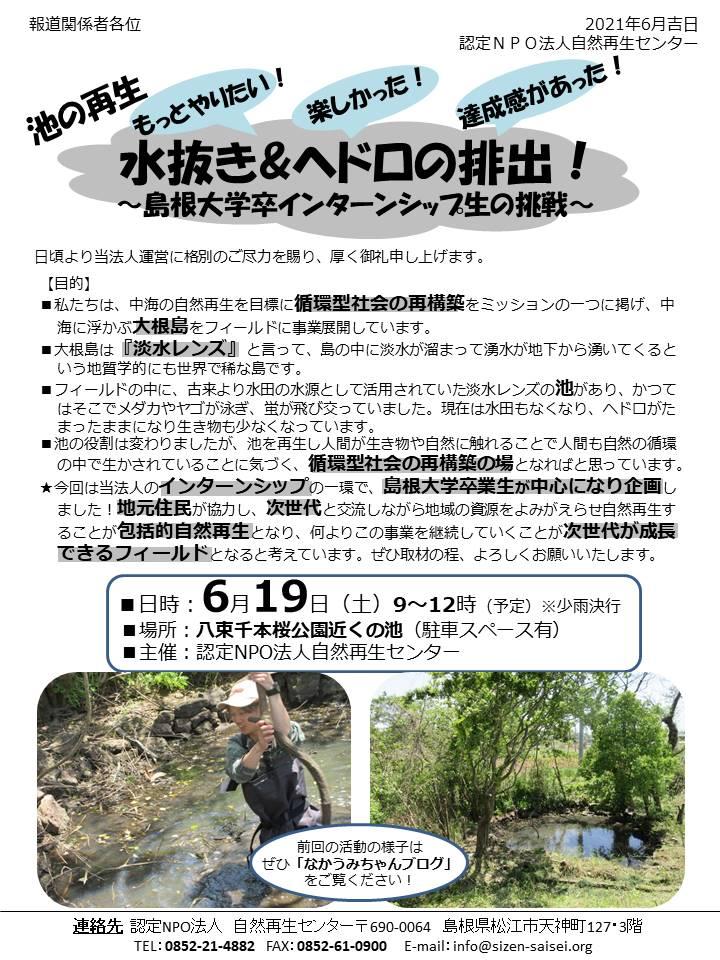 画像:「池の水抜き&ヘドロの排出」を行います!(2021.6.19開催予定)