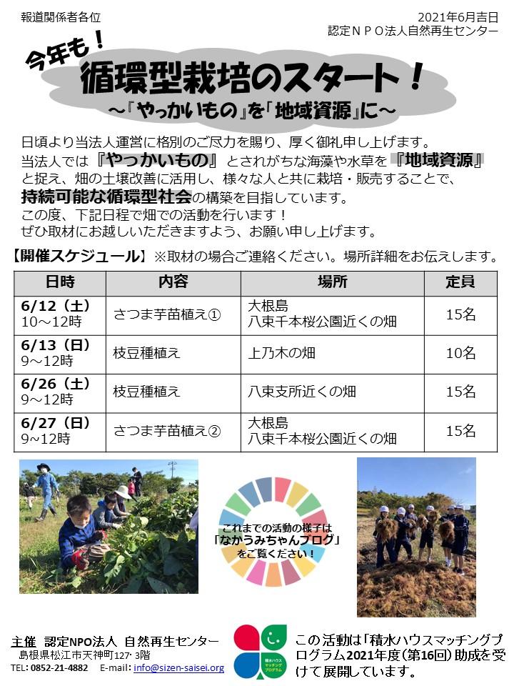 画像:「今年も!循環型栽培のスタート!」(2021.6.12.13.26.27開催予定)