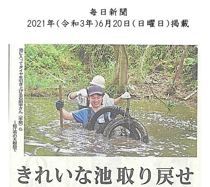 画像:毎日新聞に掲載されました!