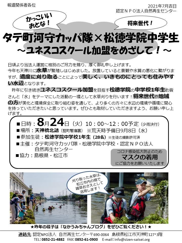 画像:ユネスコスクール加盟を目指して!松徳学院の生徒と天神川の水草刈りを行います!(2021.8.24実施予定)