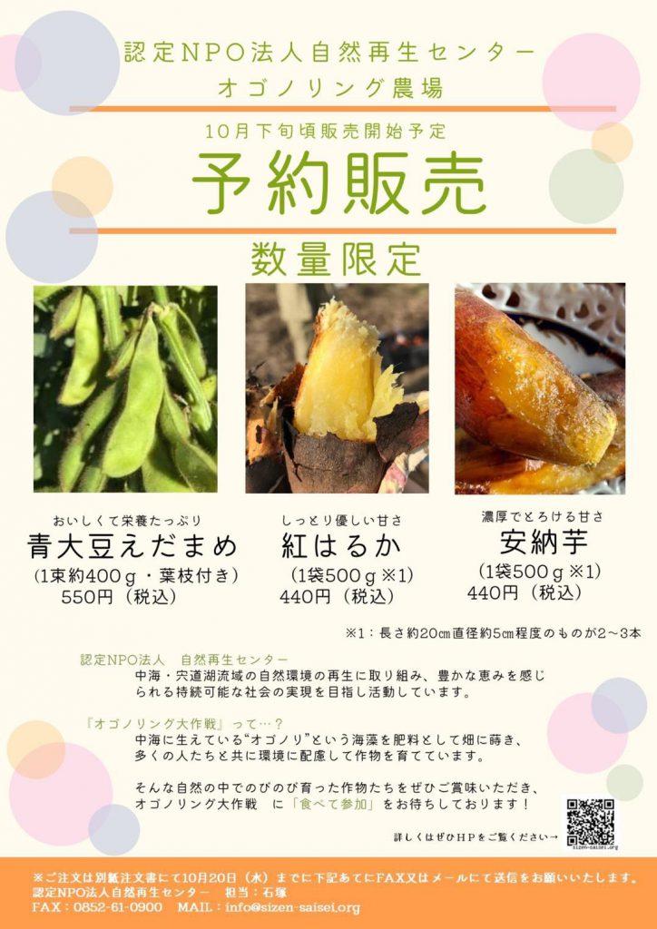 画像:【絶賛受付中!】オゴノリング農場 農作物予約販売